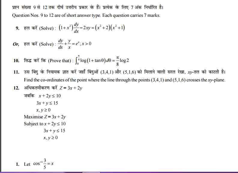 math model bihar , bihar board math question, bseb math model , bihar board math question , bseb math model question paper 2017, math 17 model, bihar math 17 ,