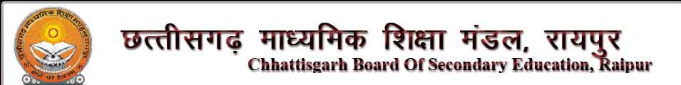 cgbse.net 12th result 2017, cgbse 12th annual exam result, cgbse.net, cgbse 12th board result, cg board 12th result 2017 name wise, cgbse 12th result 2017, cgbse 12th result re, cgbse 12th result 2017,