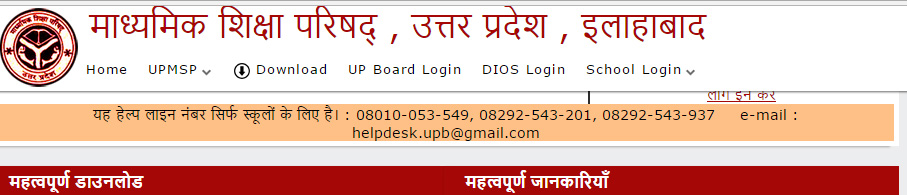 up board 12th result online check, up 12th exam results online check, check up board 12th exam results , 12th up results, up board inter 12th , 12th result up board