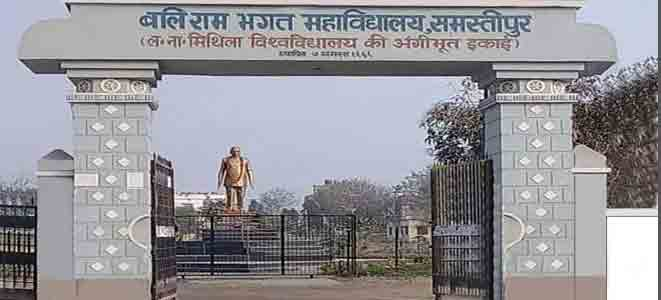 Bali Ram Bhagat College Samstipur, BRB college 2017 admission, inter admission br b, brb 11th admssion , bali ram college, bhage bali ram college samastipur