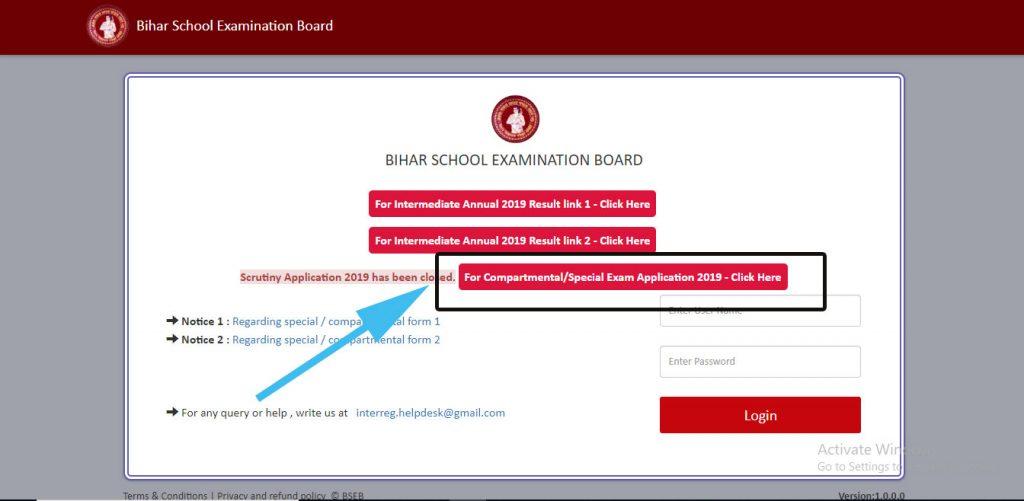 Bihar board 12th Supplymentary exam portal