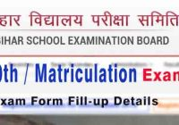 BSEB 10th, BSEB 2018, BSEB 10th Exam, BSEB 10th Exam 2018, Exam form fill up details