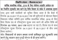 Bihar Board 10th Registration Fee, Bihar Board Matric reg, BSEB 10th registation, last date of 10th, 10th registration fee, fee deposit,