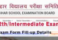 bihar board exam, bihar board 12th exam, bseb 2017 exam, inter exam , exam form