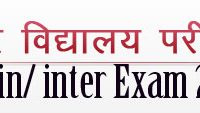 BSEB 2018 exam program, exam program of bihar board 2018, BSEB 2018 exam time table , exam date sheet , exam 12th bihar , bihar isc exam 2018, exam program 2018 time, board exam inter , itner board exam, ia exam program, bihar board isc exam 2018 program