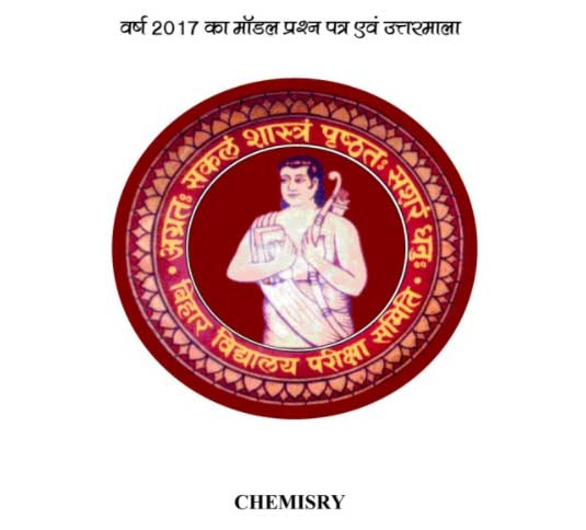 bihar board, Bihar Board Model question, Bihar Board Model Question Paper Chemistry, Bihar Board Question bank of chem, Bihar Board sample paper, official question bihar board, Bihar Board chemistry, BSEB Modeql with answer , 12th board chemistry question