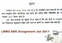 date of the submit Assignment for the January 2017, Submission of LNMU 2017 January Assignment, submitting Jan session Assignment lnmu, lnmu assignment, University of Lalit Narayan Mithila Directorate, How to download the LNMU DDE 2017 Jan Session, DDE LNMU official नोटिफिकेशन , ऑप्शन नोटिफिकेशन डाउनलोड ,