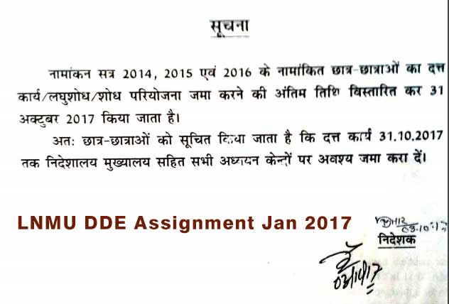 date of the submit Assignment for the January2017, Submission of LNMU 2017 January Assignment, submitting Jan session Assignment lnmu, lnmu assignment, University of Lalit Narayan Mithila Directorate, How to download the LNMU DDE 2017 Jan Session, DDE LNMU official नोटिफिकेशन , ऑप्शन नोटिफिकेशन डाउनलोड ,