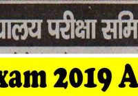 bihar board tenth 12th exam form apply 2019