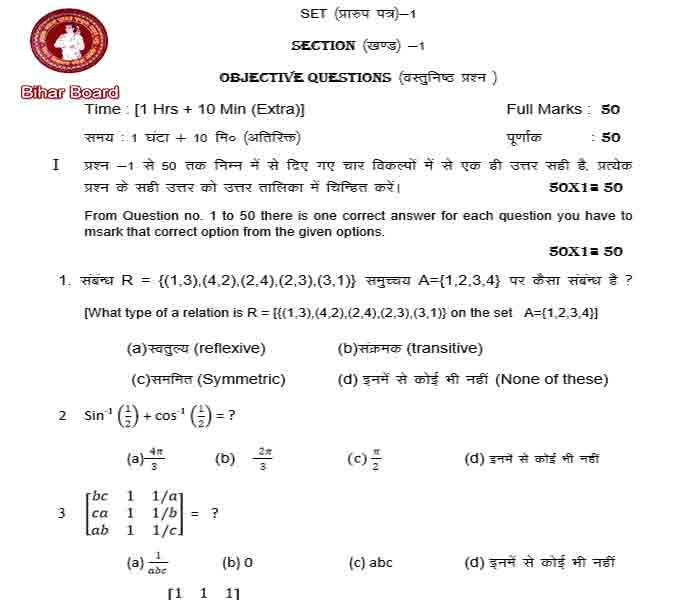 Bseb Intermediate Th Model Questions Papers