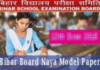 bseb new model paper 2018, new pattern model paer, sample paper, guess paper bseb 12th,