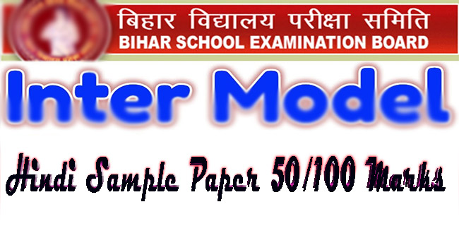 Hindi I.A-LL (OPT) 100 Marks sample paper bseb, Hindi I.A-LL-NRB (COMP) 50 Marks BSEB 2018 model paper, Hindi ISC-ICOM-LL (OPT) 100 Marks Mdoel paper Bihar Board, Hindi ISC-ICOM-LL- NRB (COMP) 50 Marks 2018 Hindi model paper , Hindi sample paper Bihar board, Bihar Board inter model paper , BSEB inter model paper, Model paper of Hindi, Hindi Model paper of bseb inter, INter model paper,
