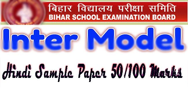 Hindi I.A-LL (OPT) 100 Marks sample paper bseb, Hindi I.A-LL-NRB (COMP) 50 Marks BSEB 2018 model paper, Hindi ISC-ICOM-LL (OPT) 100 Marks Mdoel paper Bihar Board, Hindi ISC-ICOM-LL- NRB (COMP) 50 Marks 2018 Hindi model paper , Hindi sample paper Bihar board, Bihar Board inter model paper , BSEB inter model paper, Model paper of Hindi, Hindi Model paper of bseb inter, INter model paper,
