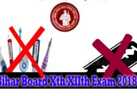 BSEB 50% Objective Question , new update of Bihar board 2018 Examination, BSEB Board Examination OMR Sheet Information, Bihar Board 12th Answer sheet, Bihar School Examination Board class Xth and Intermediate,