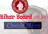 bihar board matric result, 2018 matric result bihar board, bihar 10th board exam result, bihar 10th exam, bihar 10th exam result, bihar board 10th exam,