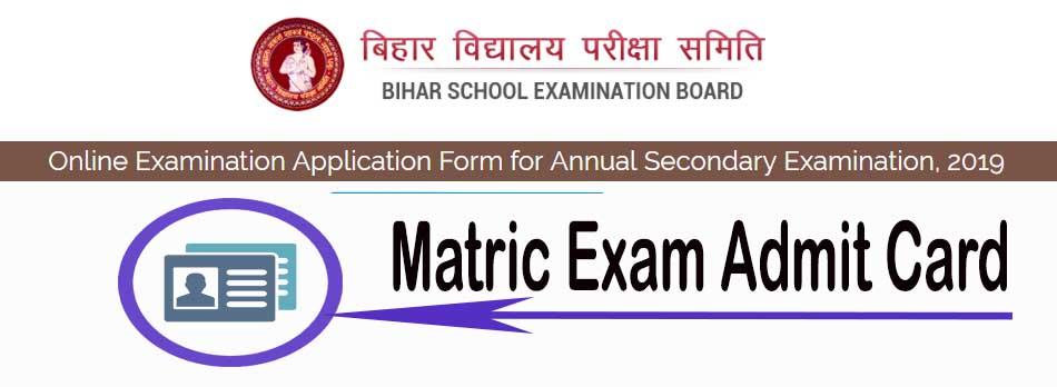 Bihar board matric admit card 2019