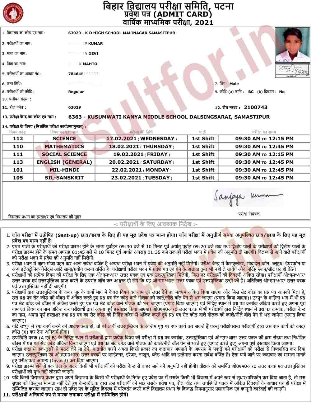 bihar board matric class 10th Admit Card