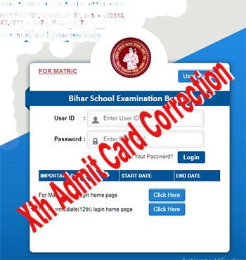 bihar matric admit card correction