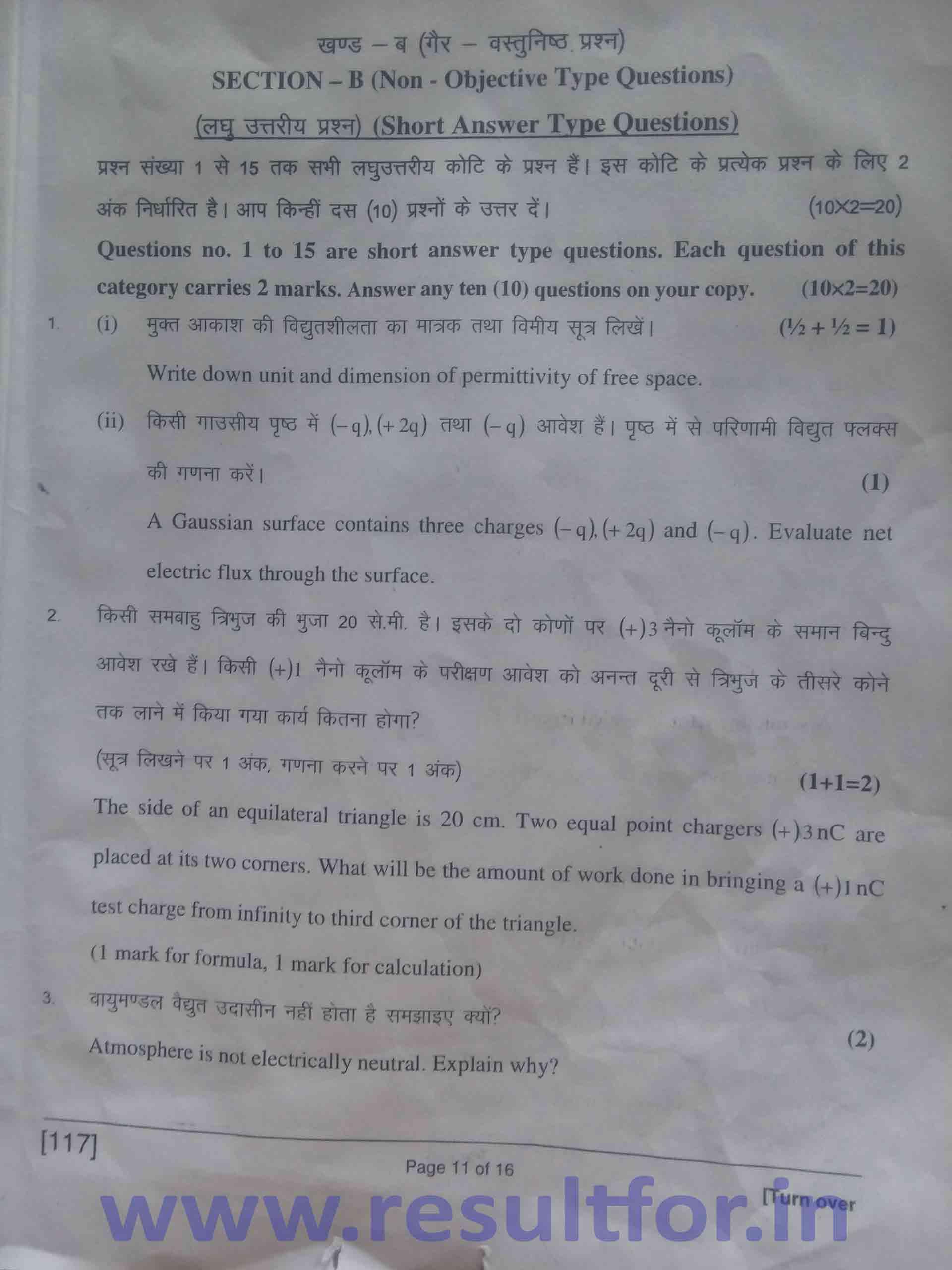 2018 Physics Exam Bihar Board Questions
