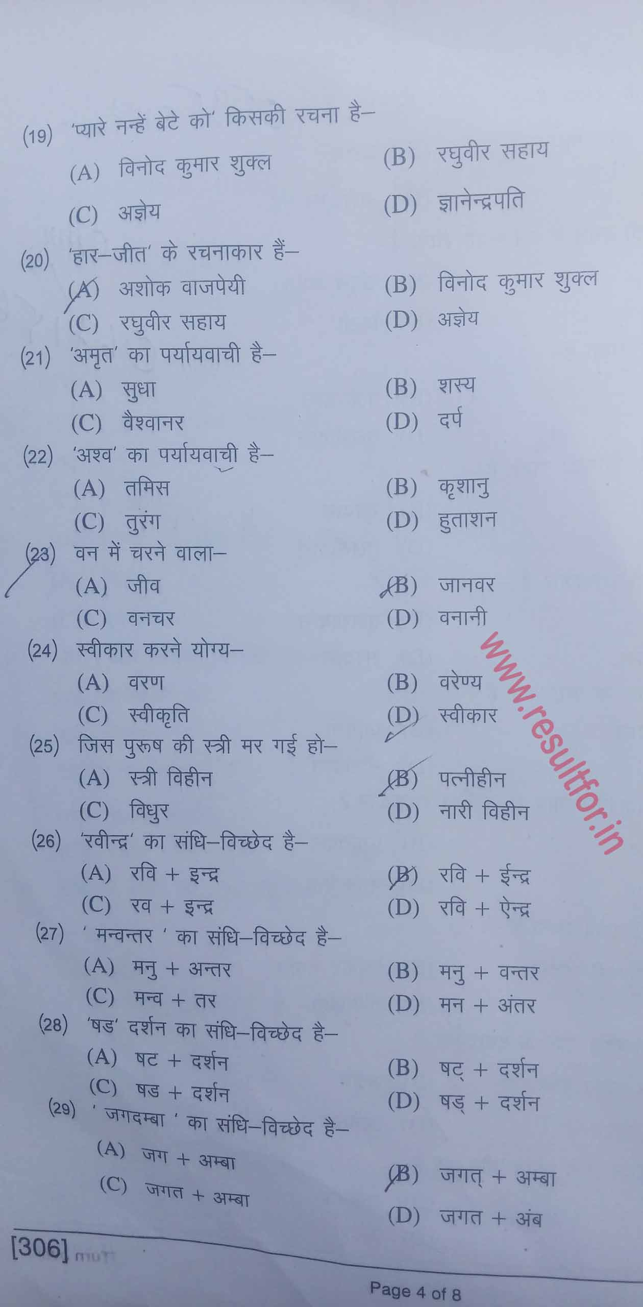 BSEB XIIth Arts Hindi Exam Questions 2018