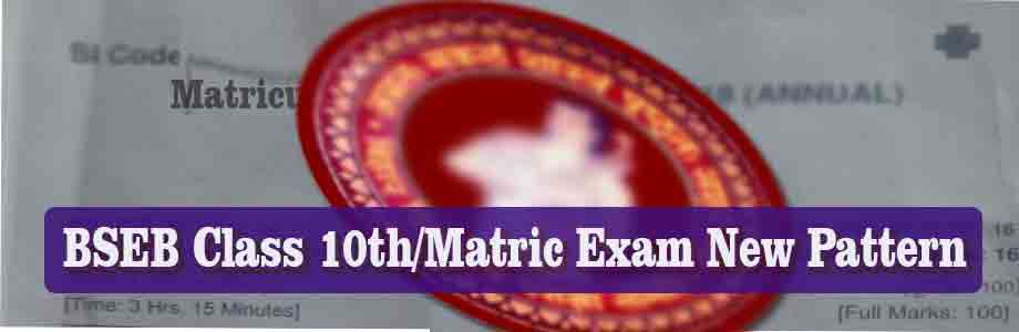 BSEB introduce the new examination pattern, BSEB Changes class 10 board exams Pattern, 50 percent objective question , What are Benefits of BSEB Class 10th exam pattern, New Exam Pattern Of Bihar Board Class 10th , New Exam Pattern Of Bihar Board Class 10th, BSEB Class 10th Result 2018,  OMR Sheet Marks Sheet,