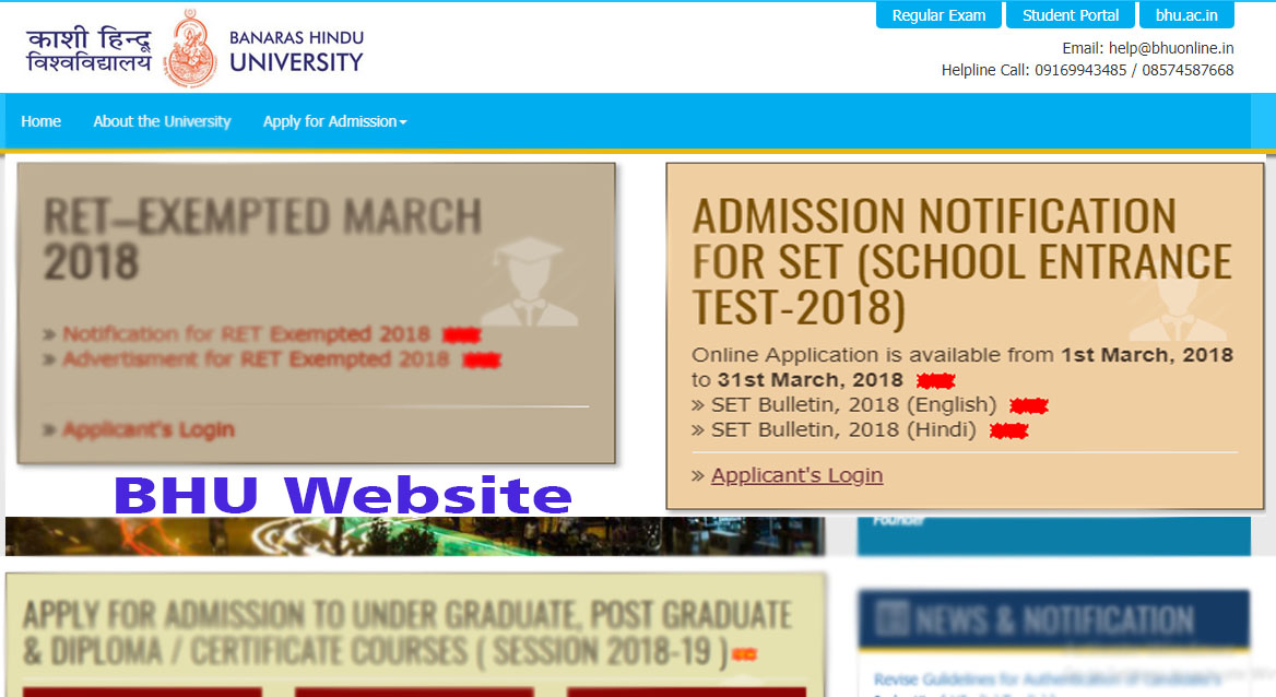 bhu bsc entrance exam 2018  bhu msc entrance exam 2018  bhu entrance 2018  bhu set 2018  bhu se test 2018