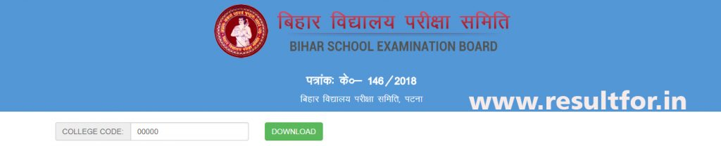 BSEB Inter Exam Copy Check Appointment Letter,  checking for Bihar Board Class 12th Exam 2018 Copy,  Download Bihar School Examination Board Intermediate Exam Appointment Letter,  appointment letter, bihar board appoinment 2018, copy check letter, Bihar board 2018 Copy recheck,
