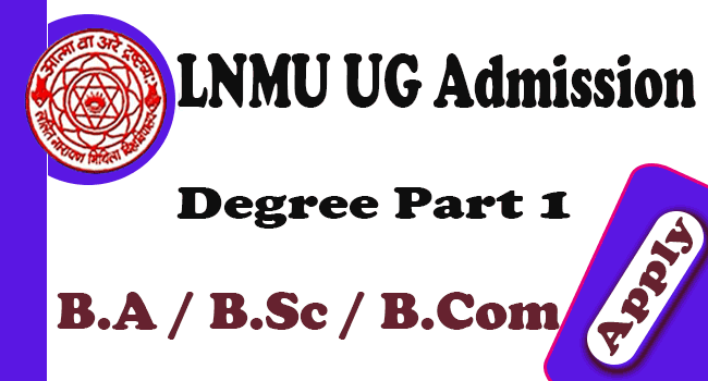 lnmu degree admission 1st Admission 2019, LNMU part 1 admission Apply update 2019, LNMU UG Part 1 Admission 2019-20, Degree Course LNMU Admission 2019-22, Mithila University First year B.A admission apply, B.com B.Sc Admission , Admission LNMU UG First Year 2019-20, LNMU UG Admission Apply date, Counselling date, online apply last date, LNMU UG Part 1 Admission Apply fee,