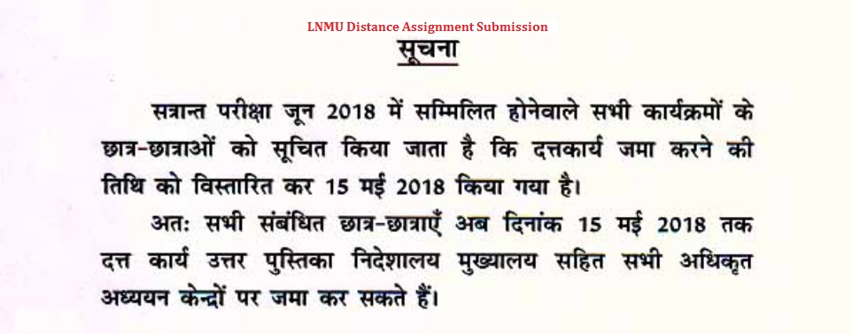 new assignment submit date, extended  date of submit, assignment submit date, Mithila University Distance June 2018 Exam Assignment Submit Date Extend,  date of submitting DDE LNMU Assignment, Mithila University Distance Mode assignment submit date,  new exteded date of submit assignment,  LNMU 2018 assignment 2018 exam date assignment submit,  University Exam date assignment,