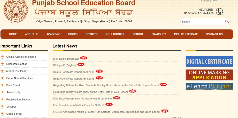 PSEB 10+2 Exam 2018 Answer Sheet Recheck, way to apply 10+2 copy revaluation, Punjab Board Inter exam copy rechecking process , PSEB 2018 Board Exam Copy rechecking, Punjab School Education Board announced 12th class exam 2018 result, Online PSEB Rechecking Form 2018 Apply, Punjab Board 12th Revaluation Form 2018 Online, Punjab Board 12 Rechecking Form Apply Online, Punjab Board Rechecking of Inter/12th Marks, Punjab Board Rechecking 12th Answer Sheet Apply,