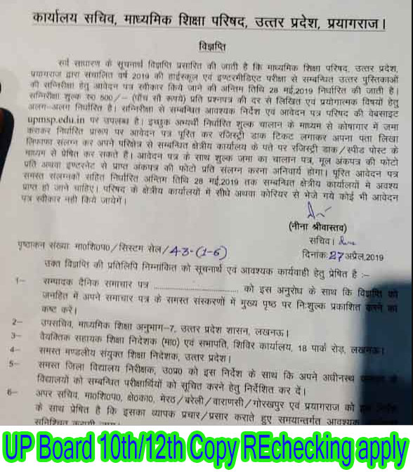 up board 10th & 12th copy rechecking apply update