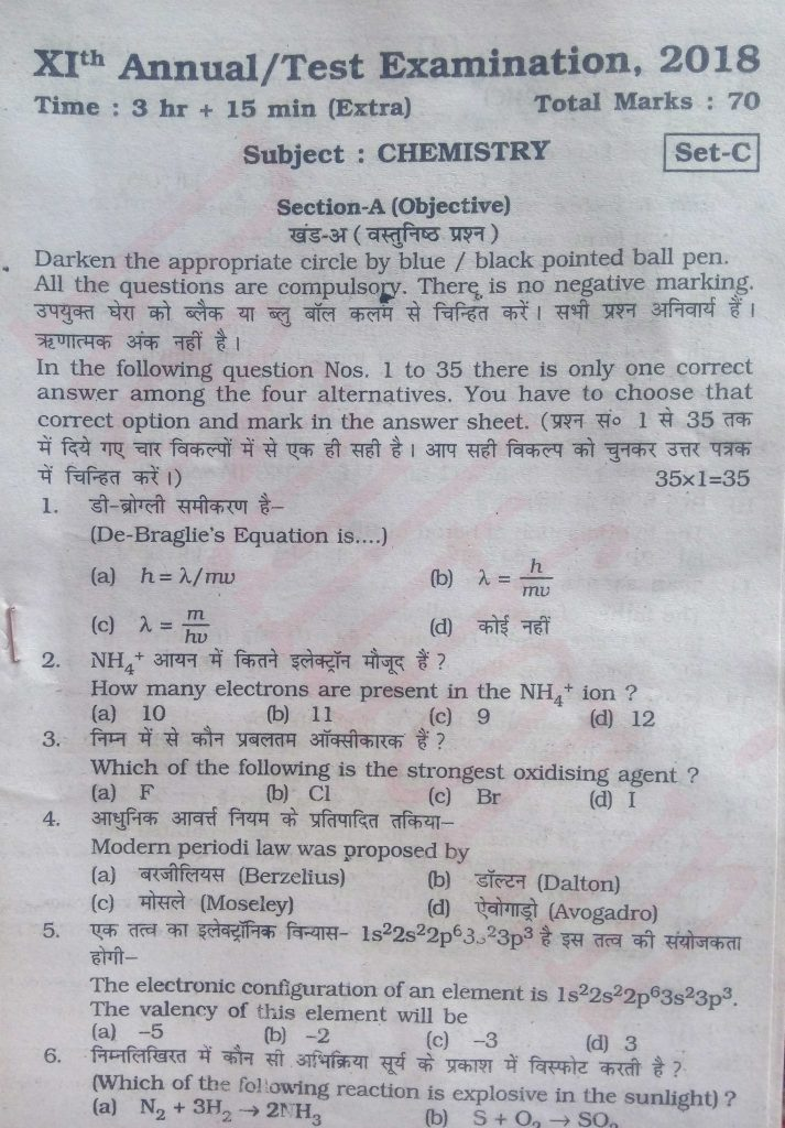 bihar board class 11 exam chemistry question