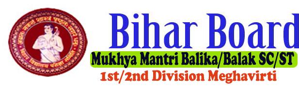 Mukhya Mantri Balika/Balak SC/ST