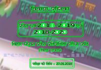 Bihar ITI Admission Entrance Test Result , How to Check Bihar ITI Result Merit list , Bihar ITI Exam Merit List, Bihar ITI Result Date, BCECE ITICAT Exam Result 2018 , Bihar ITI 2018 Counselling Dates, bihar, bihar iti, bihar iti result, iti result, iti result 2018, bihar iti results 2018, merit list, cut off, bihar iti 2018 cut off,