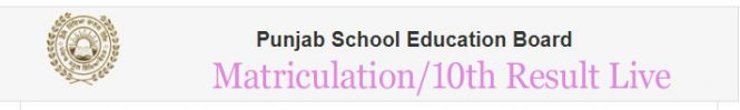PSEB Punjab Board Class 10 Results 2018 to be Declared Today, Punjab School Education Board result 2018 , PSEB Class 10th Matriculation Exam 2018 , PSEB Punjab Board Class 10 Result 2018, Pseb results 2018 Online, Punjab board 10th result 2018 at pseb.ac.in, PSEB Punjab Board Class 10 Result 2018 out today, PSEB Punjab Board Class 10 Result 2018: Check now, punjab board 10th result 2018, pseb 10th class result 2018, pseb result 10th 2018,