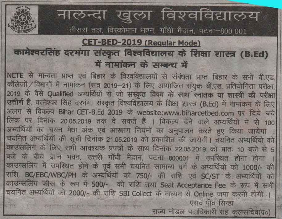 bihar bed admission kameshwar singh sanskrit university darbhanga