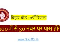 Bihar Board Class 10th Examination Result 2018, BSEB Xth Exam Result Passing Number is 30 Each Subject, Bihar Board Matric Result Marking/Passing Rule & Regulation Updated, Bihar Board 10th Result Pass New Rule , BSEB New Result Regulation 2018 , Bihar board Result Rule moderated ,
