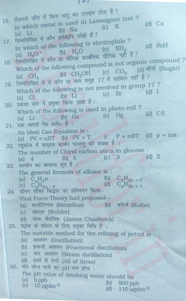 Bihar Board 11th Chemistry Question Paper 2018 MCQ/All