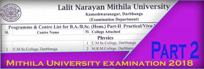 ललित नारायण मिथिला यूनिवर्सिटी दरभंगा पार्ट 2 परीक्षा 2018 , Mithila University part 2 examination 2018 , exam date sheet of LNMU part 2, BSC part 2, Mithila University part 2 practical exam date sheet, practical exam centre details of part 2 Mithila University, LNMU Regular Part 2 Exam Program ,