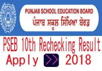 psebonline.in, recheck of Punjab Board 10th Exam Copies, Punjab Board class 10th copy revaluation, Punjab board matric result rectify Apply, PSEB Rechecking/Re-evaluation Sr. Secondary Exam 2018, PSEB 10th Rechecking Result 2018, PSEB 10th Class Revaluation Form 2018,