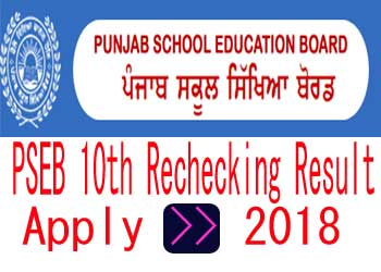 psebonline.in, recheck of Punjab Board 10th Exam Copies, Punjab Board class 10th copy revaluation, Punjab board matric result rectify Apply , PSEB Rechecking/Re-evaluation Sr. Secondary Exam 2018, PSEB 10th Rechecking Result 2018, PSEB 10th Class Revaluation Form 2018,
