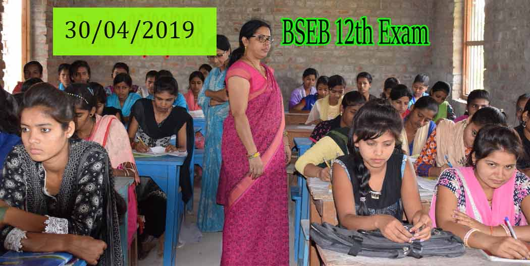 bihar board inter result announced check now