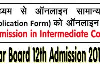 Apply for Admission in Intermediate College & School, Bihar Board Inter Admission 2018 , BSEB 11th Admission Form Online , Bihar Board 11th Admission Detail 2018-20, inter admission, bihar board school inter admission, intermediate admission form, bihar board intermediate admission 2018,