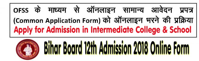 BSEB OFSS Inter/ 12th Admission Online Form 2019 Apply