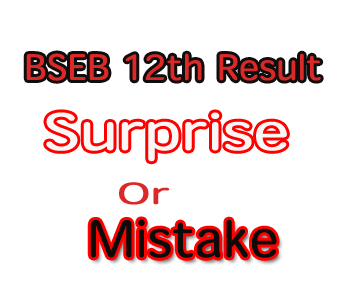 BSEB Result in Light, Bihar Board Result Mistake , One of the biggest Mistake of Bihar Board 12th Inter Result ,