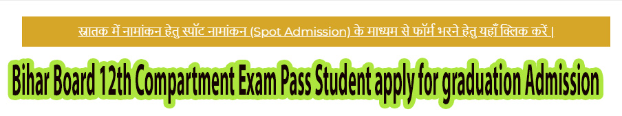 bihar board 12th compartmental exam pass students apply for admission