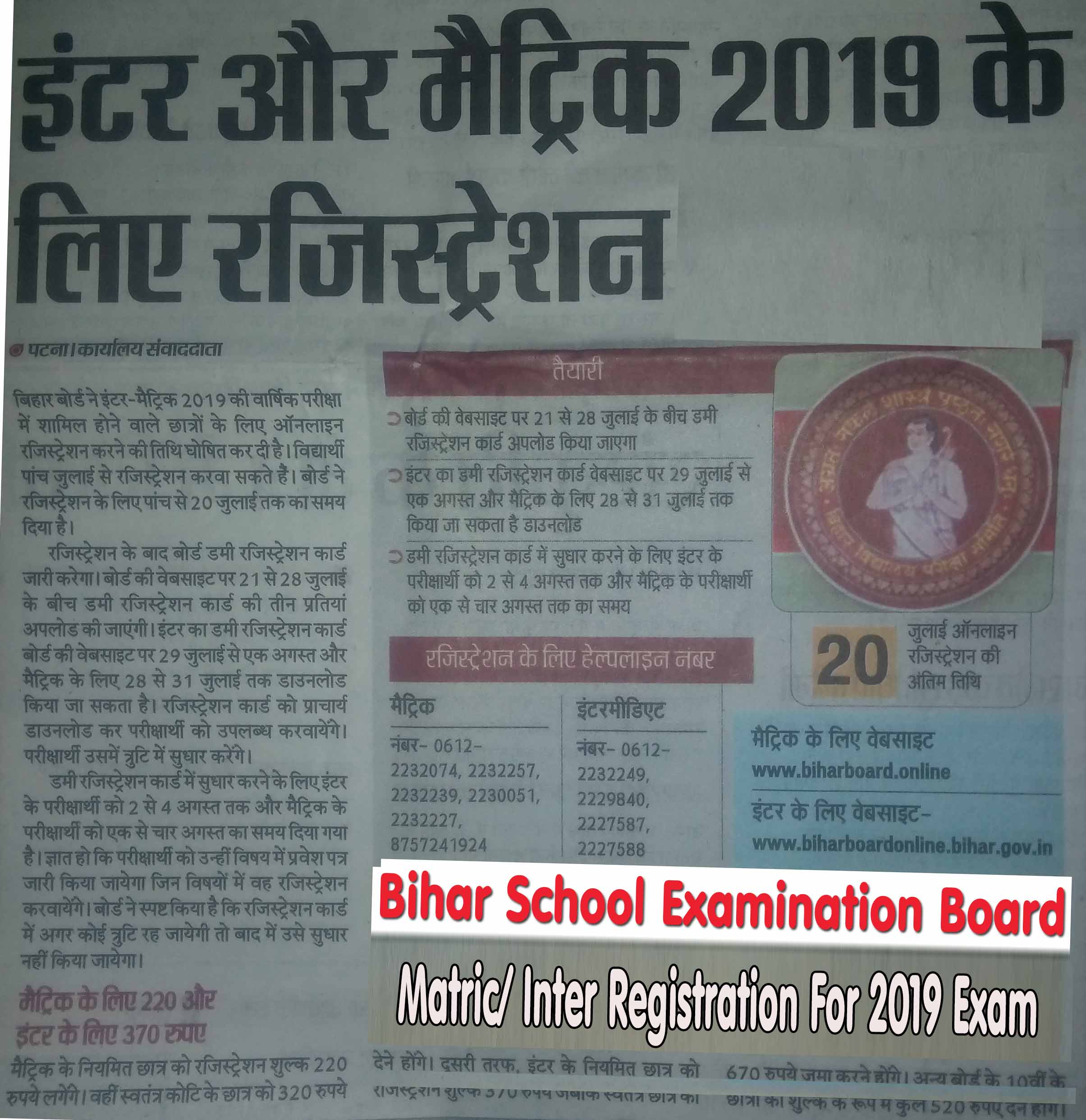 inter registration, bihar board inter registration detail 2018.