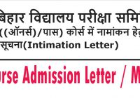 bihar degree course admission letter for BSEB OFSS