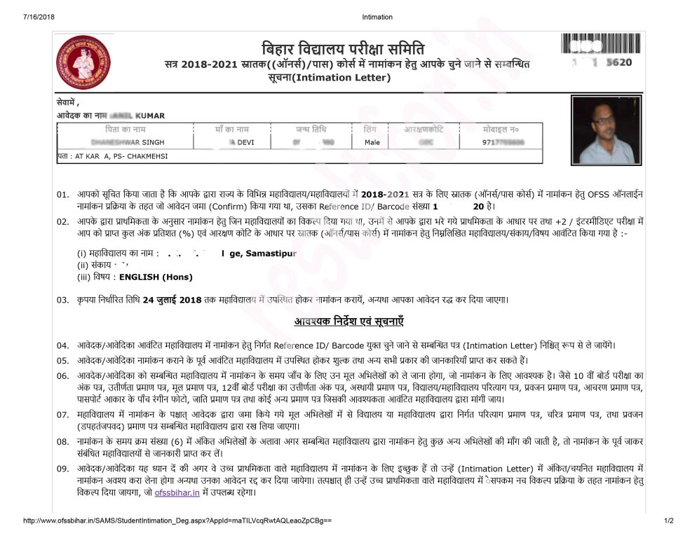degree course intimation letter