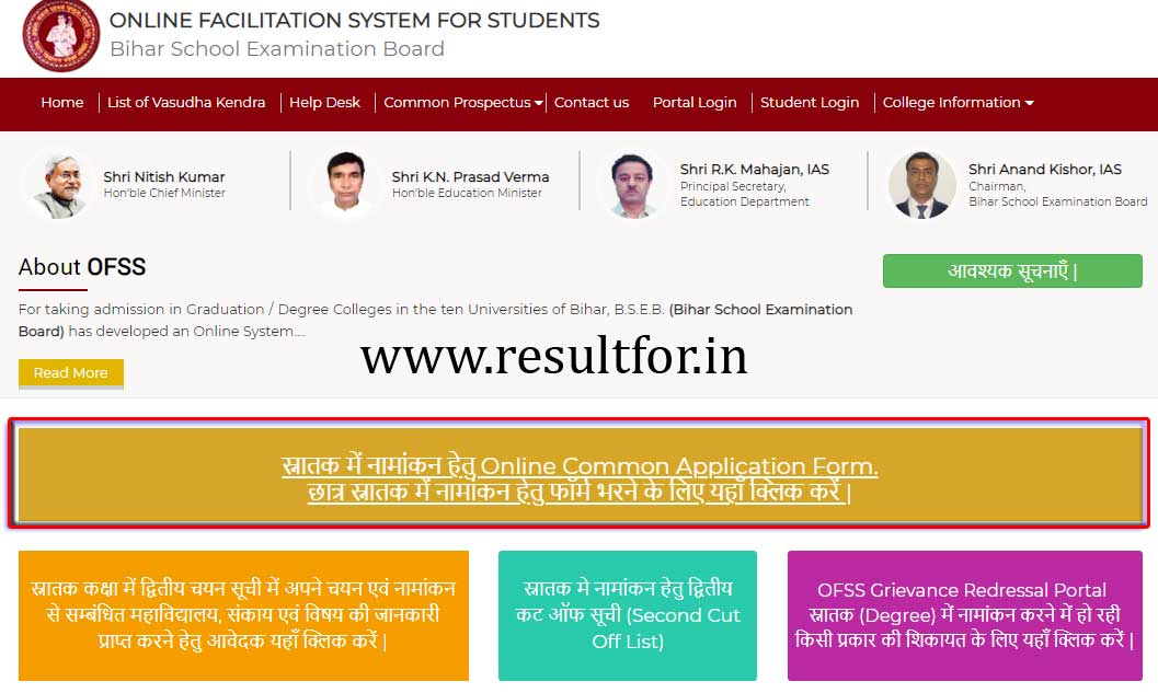 bihar degree course admission common application form 2018